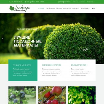 Architecture, Landscape and Nature WordPress template