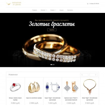 E-commerce, Online jewelry store MODx template