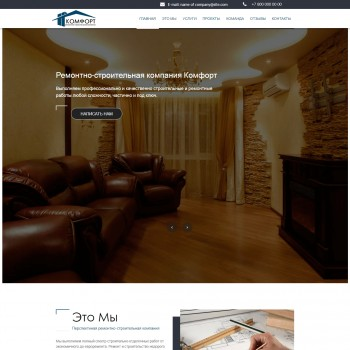 Landing page construction, repair of apartments and houses