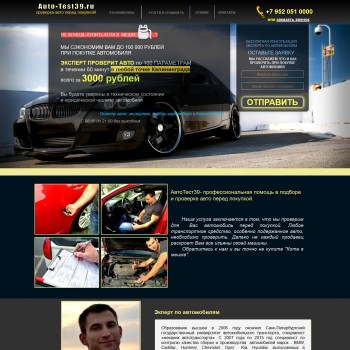 Automotive, Landing page WYSIWYG Web Builder template