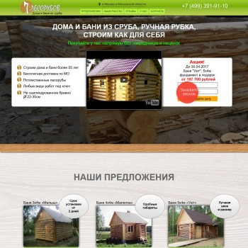 Landing page, Construction WYSIWYG Web Builder template
