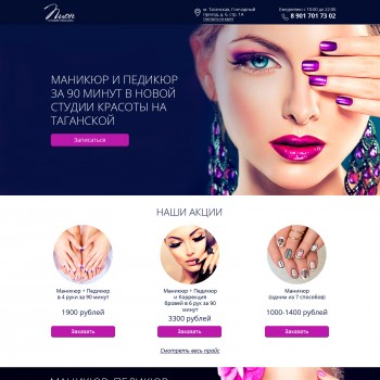 Health, Beauty PSD template