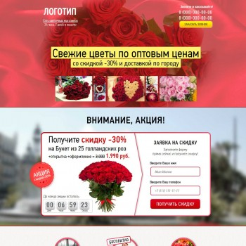 St. valentine's day, Landing page HTML template