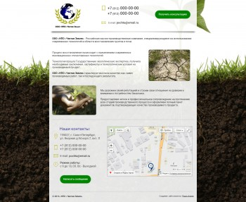 Health, Landscape and Nature Adobe Muse template