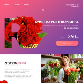 Landing Page for florist / small flower shop
