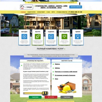 Adobe muse template the construction of houses and cottages