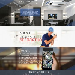Security, Landing page HTML template
