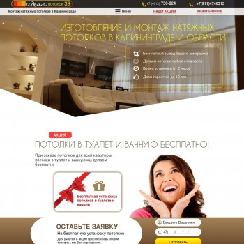 Interior design, Landing page WYSIWYG Web Builder template
