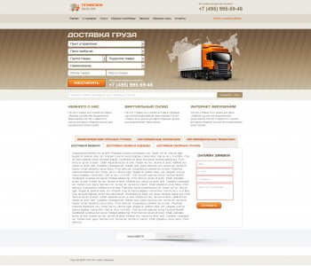 Site for logistick company