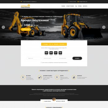 Automotive, Equipment HTML template