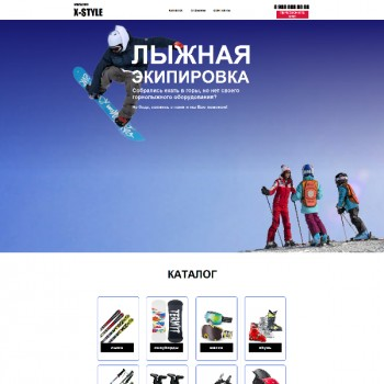 Ready-made template for the site of ski equipment sales