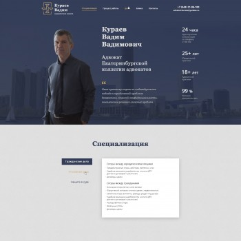 PSD template, site layout for a law firm or private lawyer