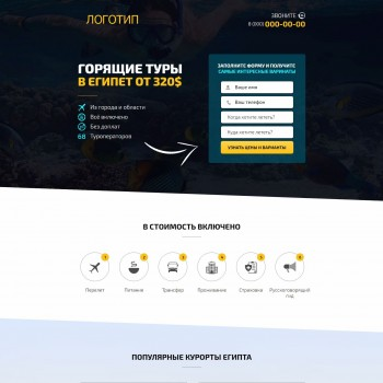 Landing page, travelling HTML template