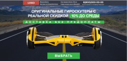 Landing for sale - Gyroscooter