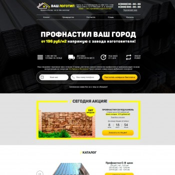 Construction WYSIWYG Web Builder template