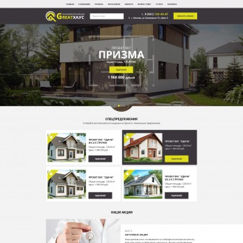 Business, Real estate company, appraiser or mortgage institution PSD template