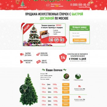 E-commerce, Landing page HTML template