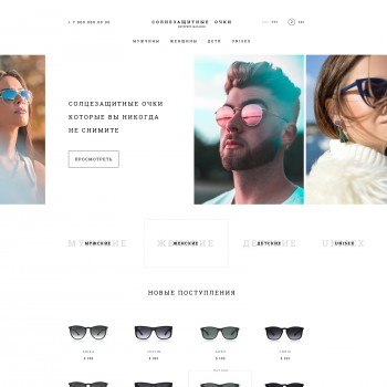 Web design, e-commerce PSD template