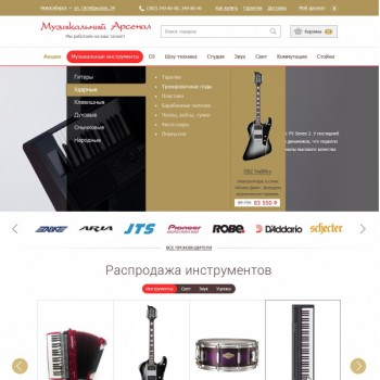 E-commerce, Musical PSD template