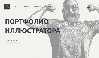 Art Industrial template, Web design WordPress template