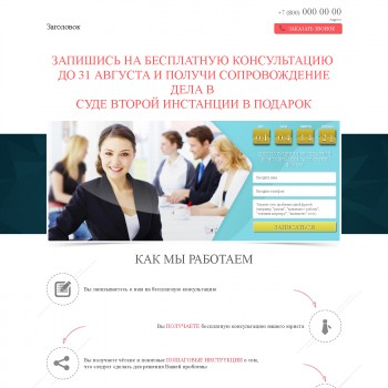 Legal, Service company HTML template