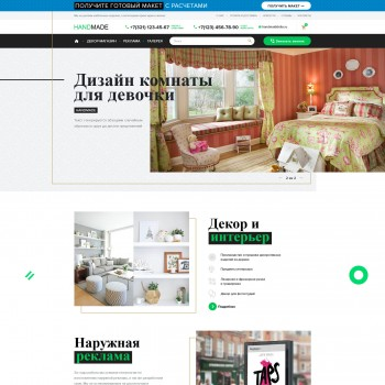 Advertising companies, Interior design MODx template