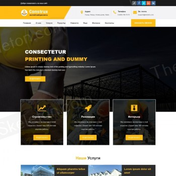 Construx responsive building template for DLE
