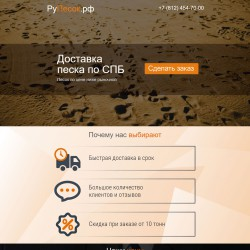 Site template for the sale of sand: Adobe muse, Landing page