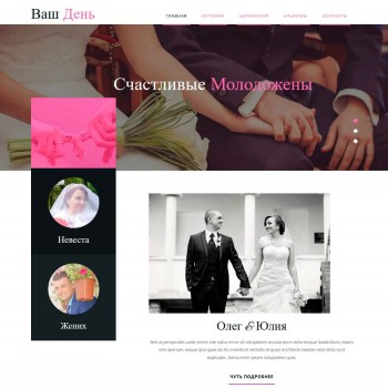 Blog, st. valentine's day HTML template