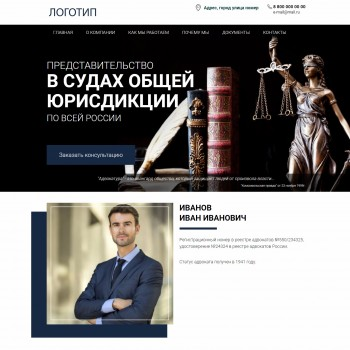 Legal, Landing page HTML template