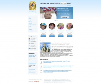 Charity organization, Medical HTML template