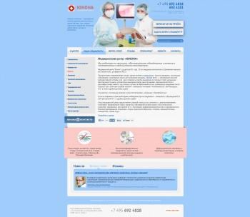 Charity organization, Health HTML template