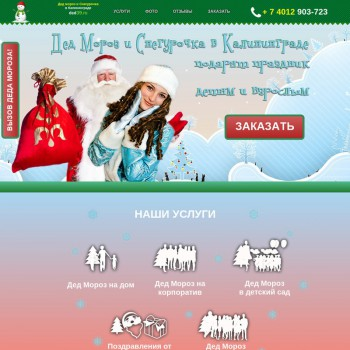 Festive events, Entertainment websites WYSIWYG Web Builder template