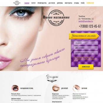 Beauty, Landing page HTML template