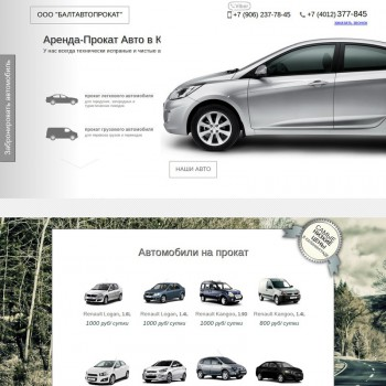Automotive, Business WYSIWYG Web Builder template