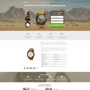 Landing page, Gift shop HTML template