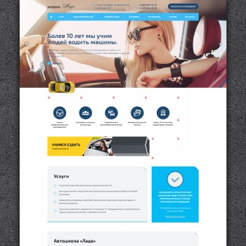 Automotive, Educational MODx template