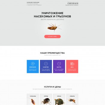 Animals, Catering HTML template