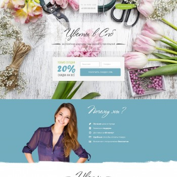 Landing page, Festive events HTML template