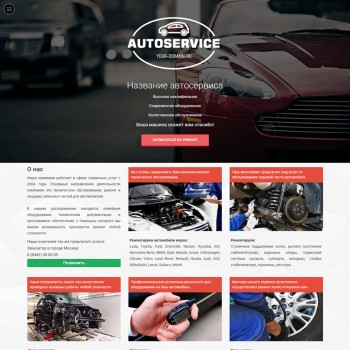 template auto landing page
