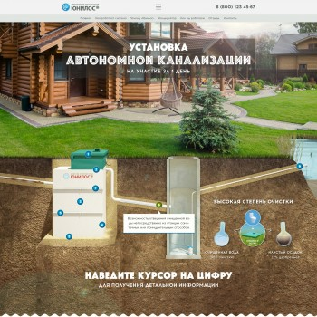 Equipment, Landscape and Nature HTML template