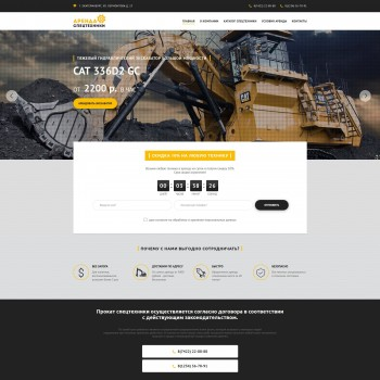 Automotive, Equipment MODx template