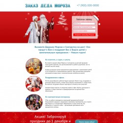 Landing page, Christmas Adobe Muse template