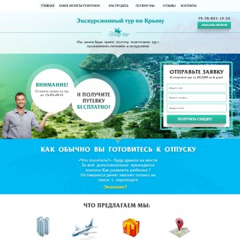 Touristic agency landing page - Perfect PSD template