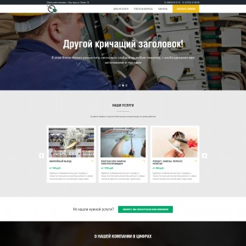 Landing page, Service company HTML template