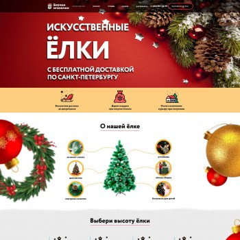 HTML template, Landing Christmas tree sale