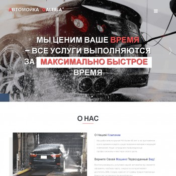 Automotive, The area of Internet HTML template