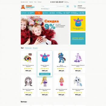 exclusive layout of the online toy store