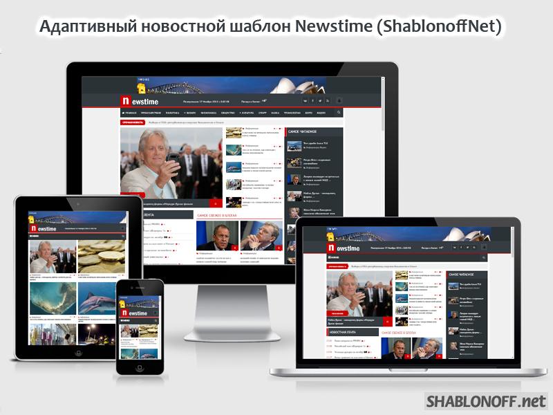Как сделать сайт новостной