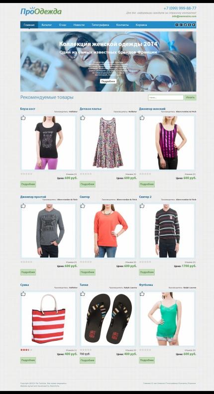 Каталог одежды с русскими размерами